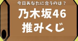 乃木坂46推みくじ