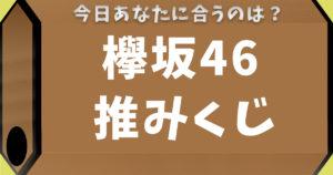 欅坂46推みくじ