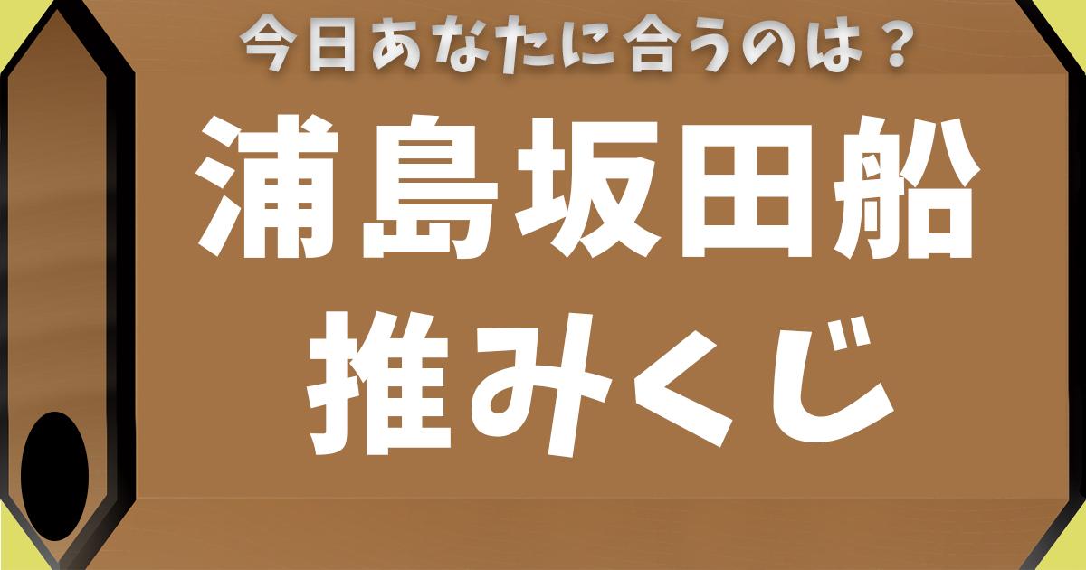 浦島坂田船推みくじ