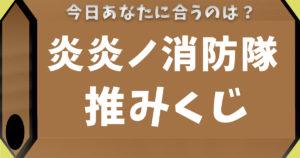 炎炎ノ消防隊推みくじ