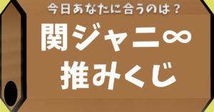 関ジャニ∞推みくじ