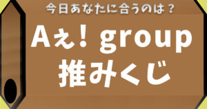 Aぇ! group推みくじ