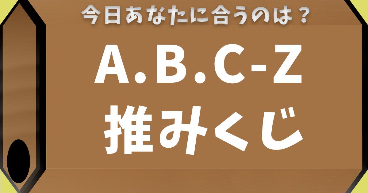 A.B.C-Z推みくじ