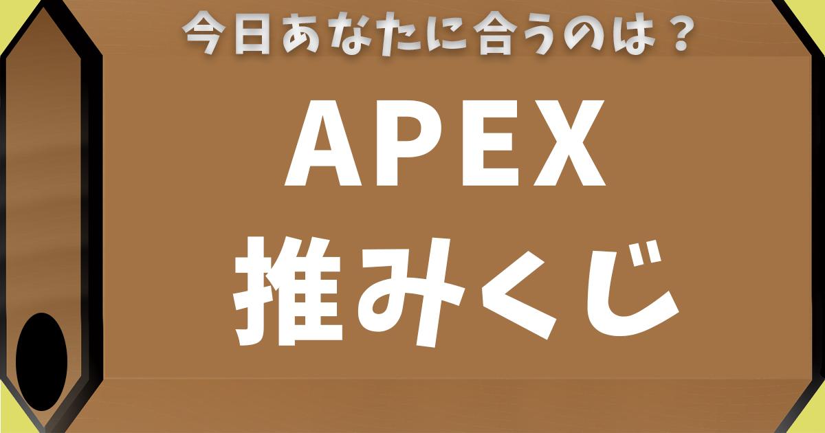 APEX推みくじ