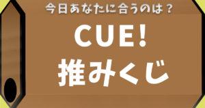 CUE!推みくじ