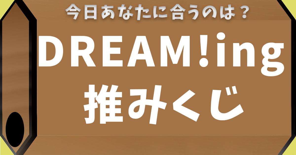 DREAM!ing推みくじ