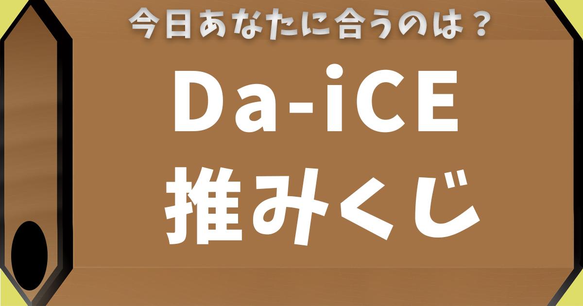 Da-iCE推みくじ