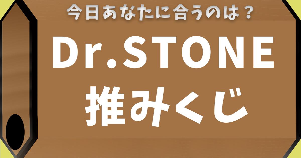 Dr.STONE推みくじ