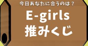 E-girls推みくじ