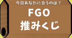 FGO推みくじ