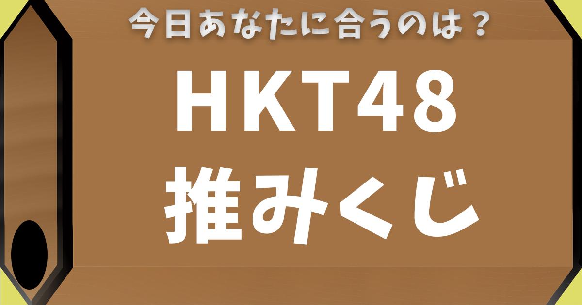 HKT48推みくじ