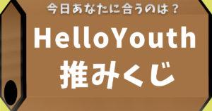 HelloYouth推みくじ