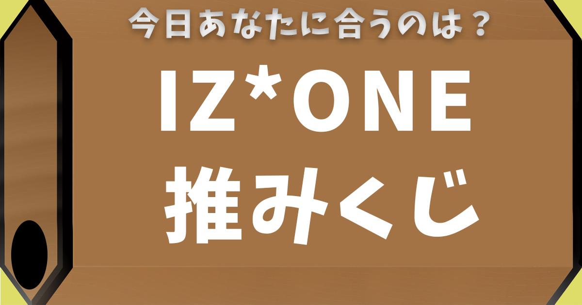 IZONE推みくじ