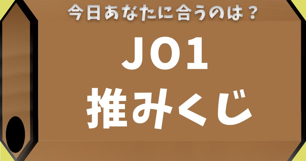 JO1推みくじ