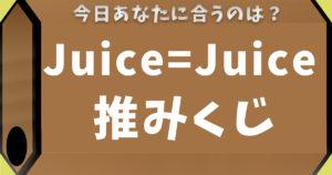 Juice=Juice推みくじ