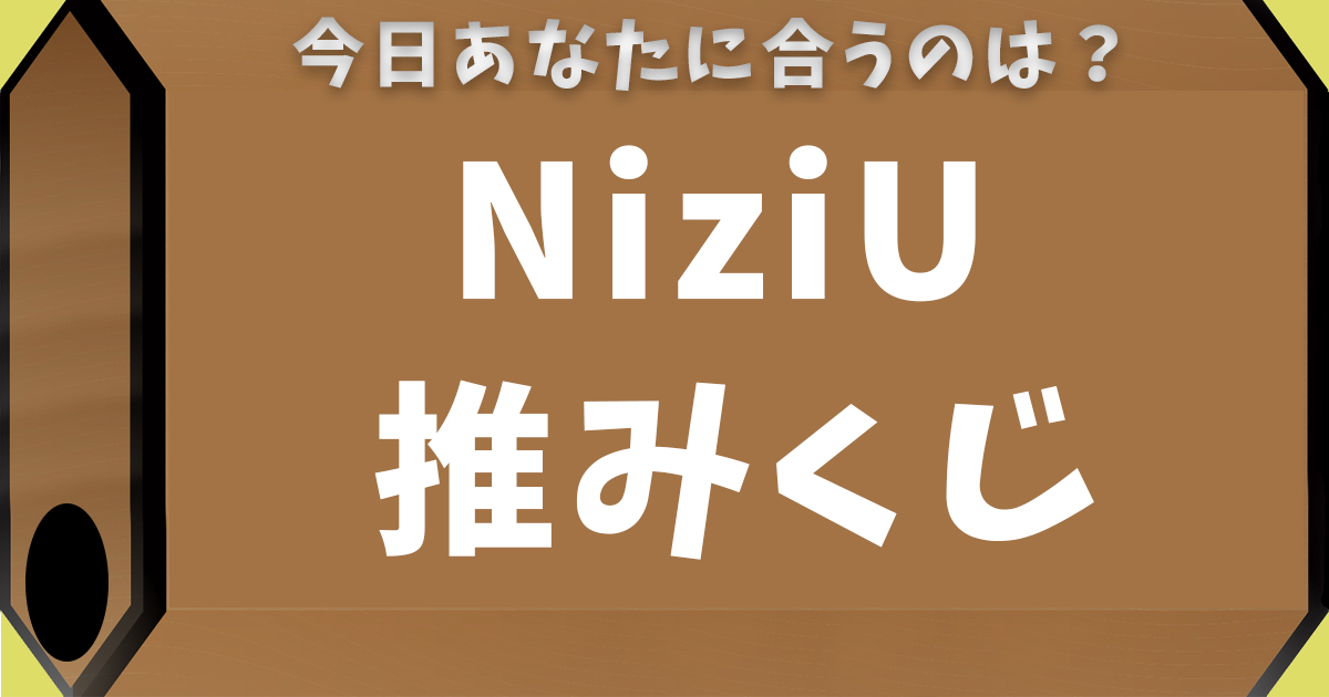 NiziU推みくじ