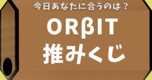 ORβIT推みくじ