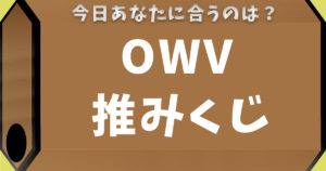 OWV推みくじ