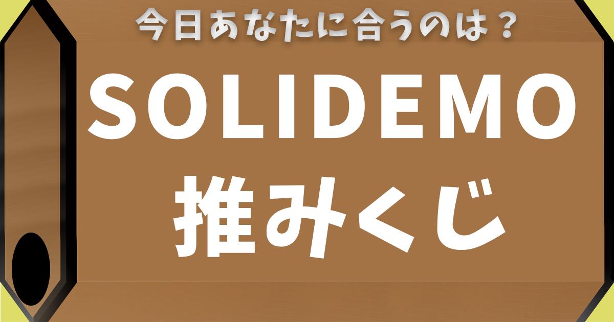 SOLIDEMO推みくじ
