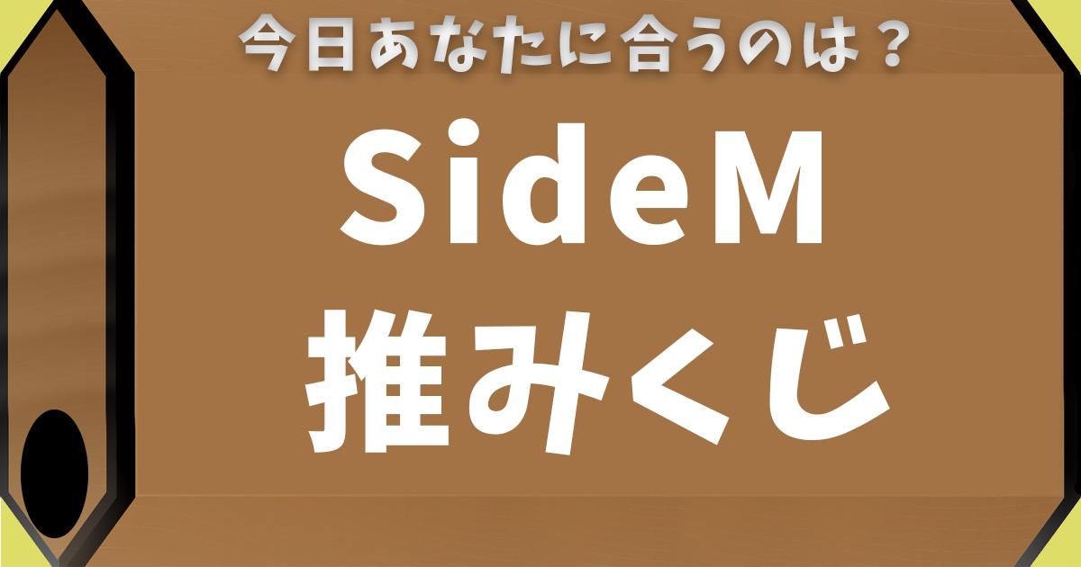 SideM推みくじ