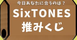SixTONES推みくじ