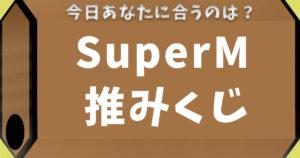SuperM推みくじ