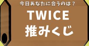 TWICE推みくじ