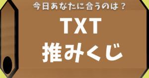 TXT推みくじ