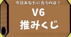 V6推みくじ