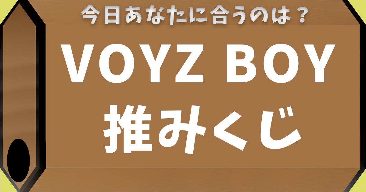 VOYZ BOY推みくじ