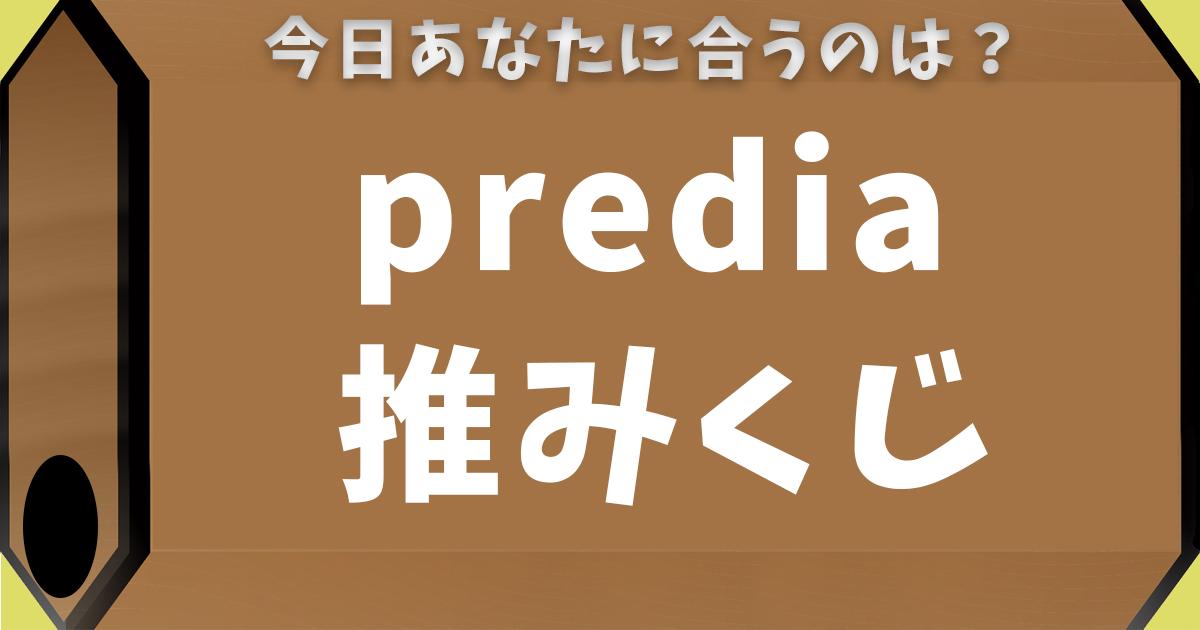 predia推みくじ