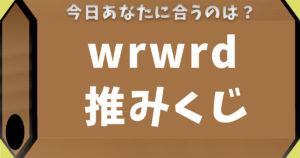 wrwrd推みくじ